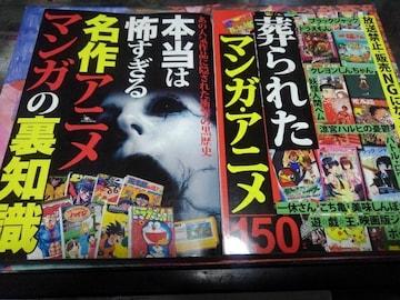 「葬られたマンガ・アニメ」「名作アニメマンガの裏知識」2冊