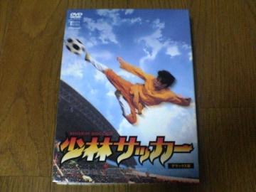 映画DVD 少林サッカー デラックス版