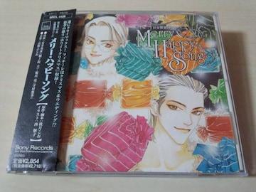 CD「富士見2丁目交響楽団シリーズ〜メリー・ハッピーソング」●