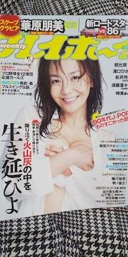 プレイボーイ◆15/7/2★華原朋美/朝比奈彩/滝口ひかり/松井玲奈