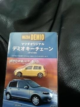 MAZDA(マツダ)■DEMIO(デミオ)■マツダオリジナルデミオキーチェンライト付非売品レア