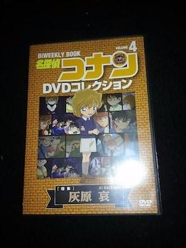 名探偵コナン DVDコレクション 4 灰原哀特集 TVアニメ 即決