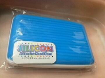 新品シリコンアタッシュカードケース(ブルー)