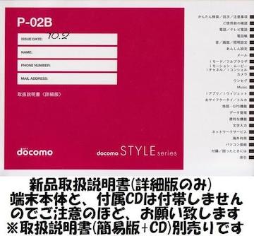 メール便送料込♪ 新品 ドコモ P-02B用 [詳細版] 取扱説明書