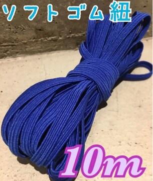 マスク作りに☆ソフトゴム紐 ブルー 10m