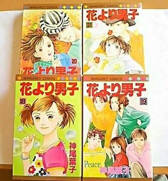 花より男子 コミック 18〜21巻  4冊セット 漫画本 神尾葉子