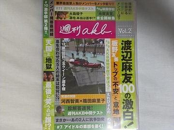 AKB48 「週刊AKB DVD Vol.2」廃盤・新品