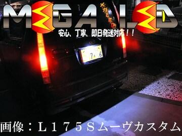 mLED】トールM900S系カスタム含 ナンバー灯全方位照射型15連ホワイト