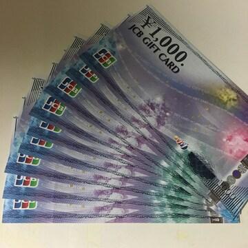 【送料無料・即決】JCBギフトカード9枚(9000円分)