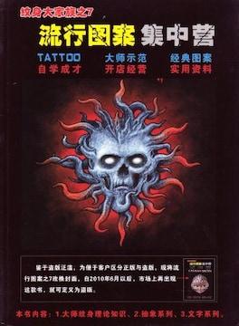 刺青TATTOO紋身大家族 新 <7>トライバル 【タトゥー】