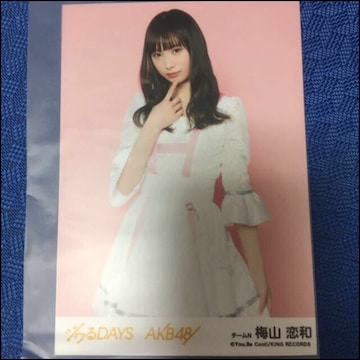 NMB48 梅山恋和 ジワるDAYS 生写真 AKB48