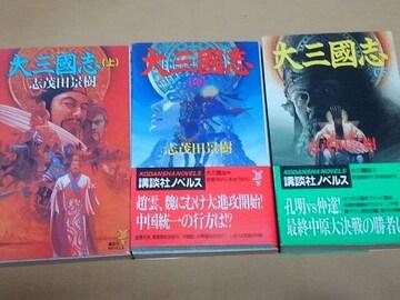 志茂田景樹 大三國志 上、中、下 3巻セット