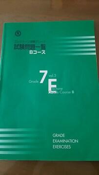 ヤマハエレクトーン演奏グレード7級Bコース☆試験問題一覧