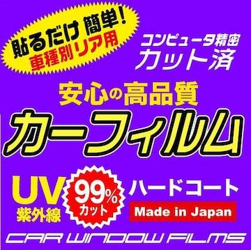 マツダ キャロル 5ドア HB24S カット済みカーフィルム