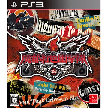 PS3》魔都紅色幽撃隊 DAYBREAK SPECIAL GIGS [171001623]