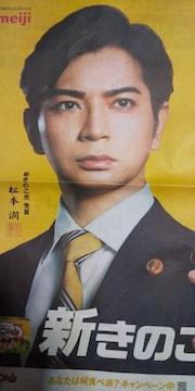 読売新聞2019年6月15日掲載☆松本潤