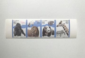 60円切手 (動物園)