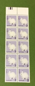 普通2円切手×10枚★エゾユキウサギ(のり式)未使用