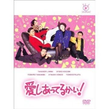 ■DVD『愛しあってるかい DVD-BOX』トレンディドラマ 小泉今日子