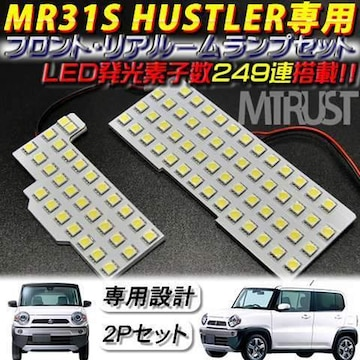 スズキ 新型 MR31S ハスラー 専用 SMD LED ルームランプセット 超LED