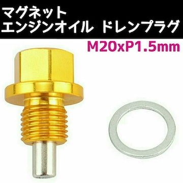 マグネットエンジンオイルドレンプラグ・ドレンボルトM20xP1.5mm