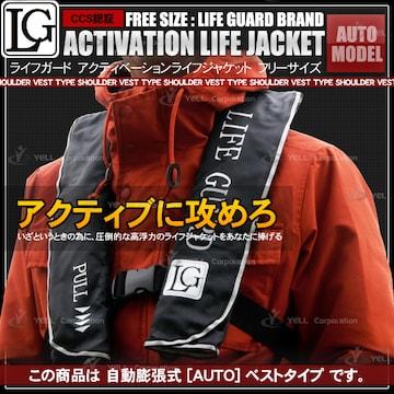 ▲ライフジャケット 救命胴衣 ベスト 自動膨張式 黒色 【A】