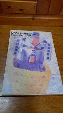 ガンダム、MS大全集2003