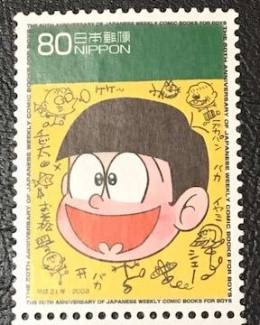 おそまつ君 80円切手 未使用