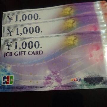 JCBギフトカード三千円 送料無料