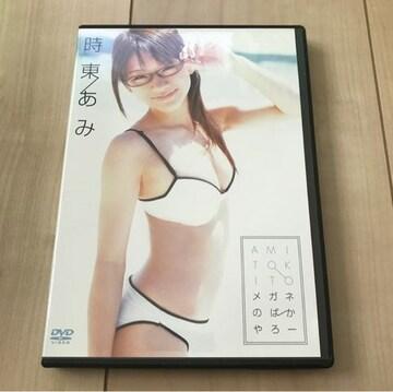 中古DVD 時東ぁみ メガネのばかやろー 送料無料