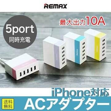 USB充電器 5ポート 急速充電 高出力10A 50W iPhone