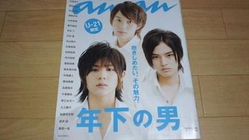 廃刊レア!an・an 2009.11.11号 U-21限定 年下の男☆中島健人他☆