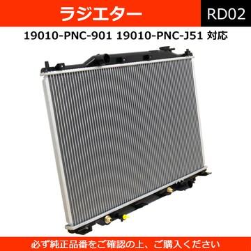 ★ラジエター ホンダ ステップワゴン RF3 RF4  【RD02】