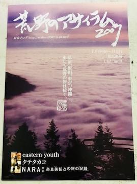 桜坂劇場荒野のアサイラム2007パンフレット