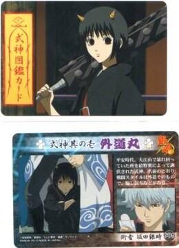銀魂A★トレカ 式神図鑑カード Z-605 外道丸