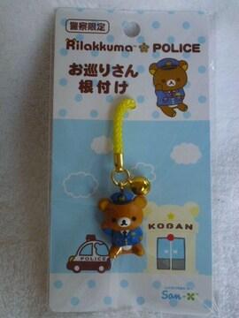 リラックマ×POLICE☆根付け☆お巡りさん☆★警察限定★