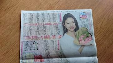 「三田友梨佳」2019.3.31 日刊スポーツ 1枚