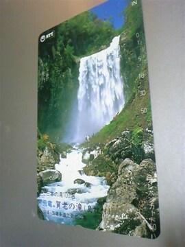 賀老の滝(島牧村)テレフォンカード未使用。