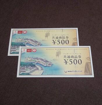 送料無料【リンガーハットグループ】共通商品券1000円分