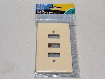 送料無料/ハイ角プラスチックプレート/コンセントカバー3個用ネジ付き