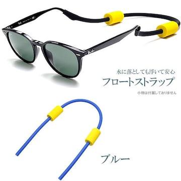 �溺 メガネやサングラスの水没防止 フローティング ストラップ BL