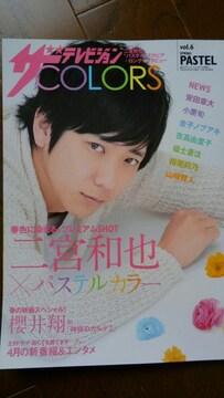 [雑誌]ザテレビジョンCOLORS vol.6 PASTEL 二宮和也 小栗旬