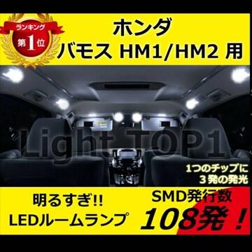 バモスHM1/HM2用!LEDルームランプSMDセット。基盤型送料無料