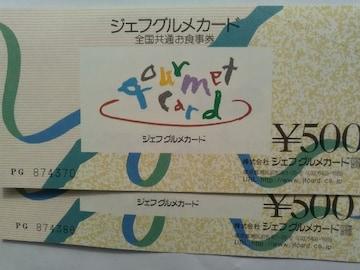 食事券1000円分新品 ジェフグルメカード