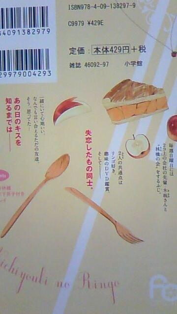 〓日曜日の林檎〓      〓中村ユキチ〓 < アニメ/コミック/キャラクターの