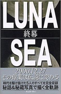 吹上流一郎著LUNA SEA、終幕