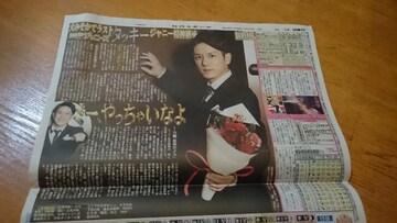「滝沢秀明」2018.12.15 日刊スポーツ 1枚