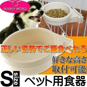 ペット用食器皿 食べやすい高さに設置 マルチフィーダーS Fa116