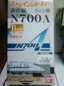 �CBトレインショーティー 新幹線N700A Bセット 2両セット