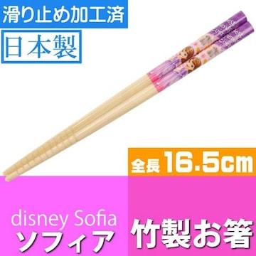 ディズニー ソフィア 竹製 お箸 滑り止め加工済み ANT2 Sk152